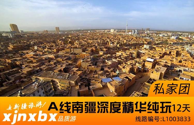 A线【独立私家团】探秘南疆—南疆经典环线汽车12日游