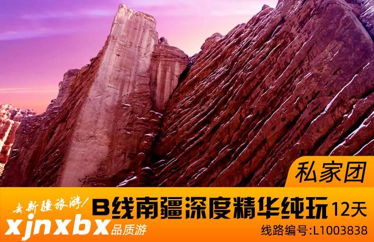 B线【独立私家团】探秘南疆—南疆经典环线汽车12日游