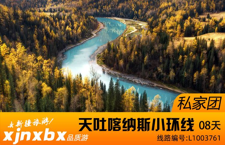 【独立私家团】新疆{北疆喀纳斯湖+天池+吐鲁番}纯玩8日游(经典玩法)